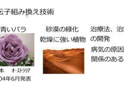 【中学3年・理科 2-5】遺伝子
