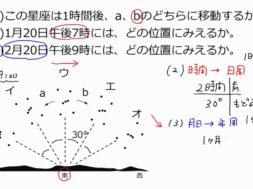 【中学3年・理科 4-9】星の日周運動と年周運動 練習問題