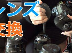 【カメラ】レンズのつけ方はずし方・交換の基本【ズームレンズ】