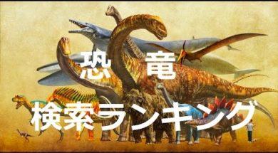 【恐竜ランキング】検索数の多い恐竜