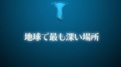 「海」はどのくらい深い?