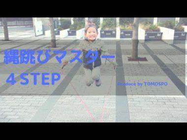 縄跳び(前跳び)をマスターする4つの練習方法