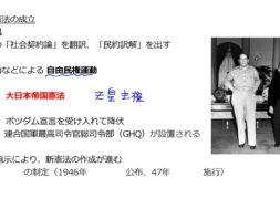 【公民02-2】日本国憲法の成立
