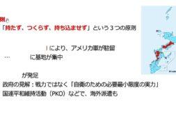 【公民02-4】平和主義