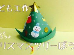 クリスマスツリーぼうしをつくろう!