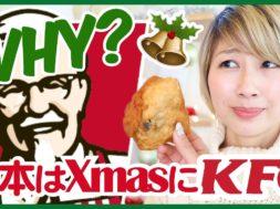 世界の不思議なクリスマス!日本はなぜケンタッキー??