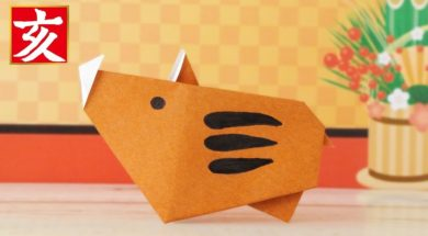 【折り紙】イノシシの作り方