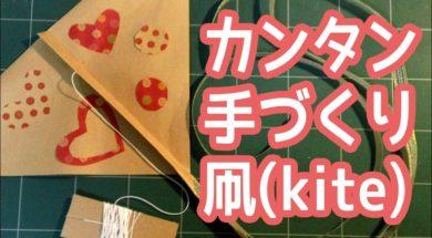 子供が喜ぶ工作〜簡単!手づくり凧で楽い時間を過ごそう〜