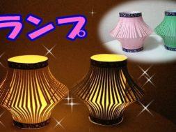 【DIY】ランプを手作り!お部屋を癒しの空間に
