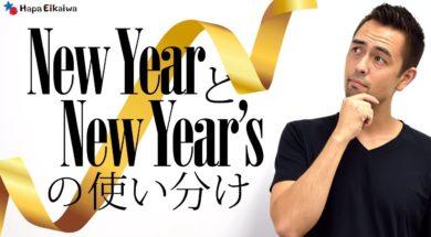 年末年始の定番フレーズ「Happy New Year」と「New Year's」