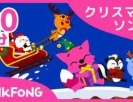 英語クリスマス曲集 ・ Jingle Bellsのほか全11曲