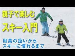 親子で楽しむスキー入門1~用具の扱いからスキーに慣れるまで~