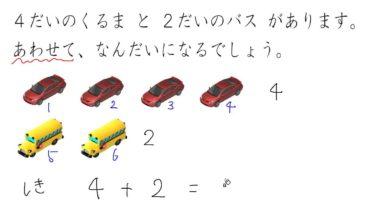 【小学校1年 算数】たじさんのしき