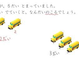 【小学校1年 算数】ひきざん