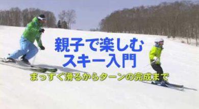 親子で楽しむスキー入門~まっすぐ滑るからターン完成まで~