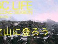 立山登山の魅力