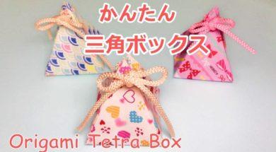 折り紙ギフト 簡単三角のギフトボックスの作り方