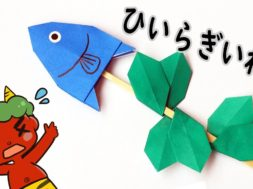 節分の折り紙「柊鰯(ひいらぎいわし)」の折り方