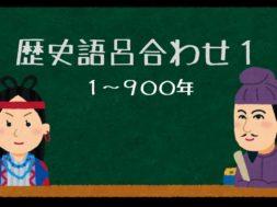 歴史語呂合わせ1~900年