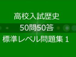 高校入試歴史50問50答 標準問題集1