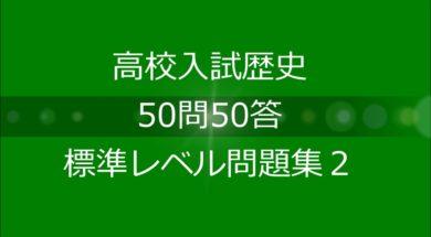 高校入試歴史50問50答 標準問題集2