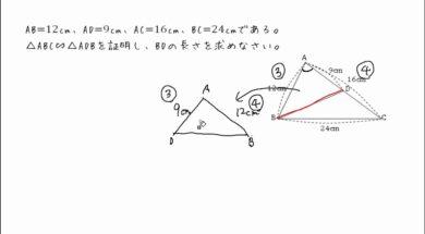 【中3数学 08-10】相似の証明②
