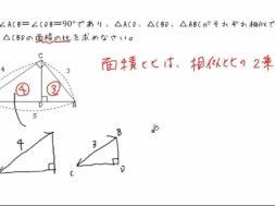 【中3数学 08-12】相似な図形の面積比 問題