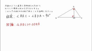 【中3数学 08-9】相似の証明①
