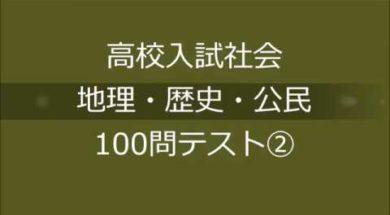 高校入試社会(地理・歴史・公民) 100問テスト②