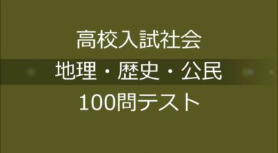 高校入試社会(地理・歴史・公民) 100問テスト