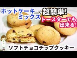 ホットケーキミックスで超簡単!『ソフトチョコチップクッキー』