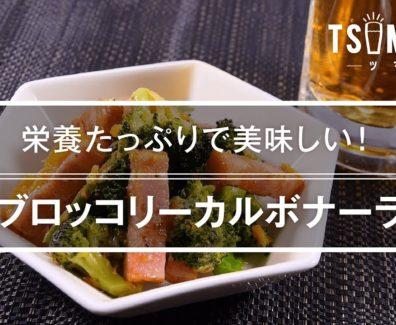 【簡単おつまみ】ブロッコリーカルボナーラのレシピ