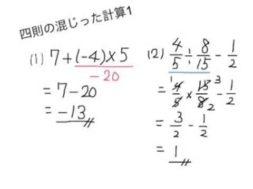 四則の混じった計算1 中学数学基礎講座