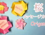 春の折り紙 桜のメッセージカードの作り方