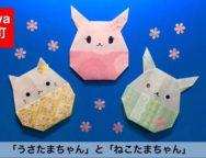 【折り紙】イースター「うさたまちゃん と ねこたまちゃん」