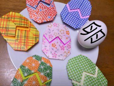折り紙~たまご EGG~(イースターエッグを作ろう)