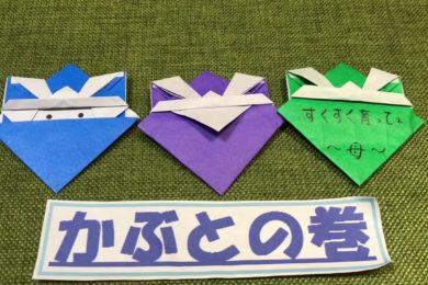 かぶと折り紙 (1) ぽち袋 メッセージカード