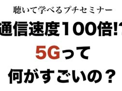 通信速度100倍!?「5G」の3つの特徴を解説
