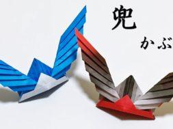 【折り紙】かっこいい「兜」の折り方