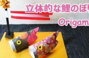 子供の日の折り紙 立体的な鯉のぼりの折り方
