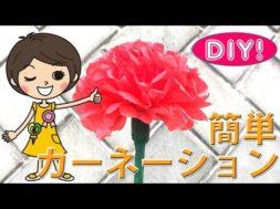 【100均DIY!】母の日カーネーションをペーパーで簡単かわいい手作り!