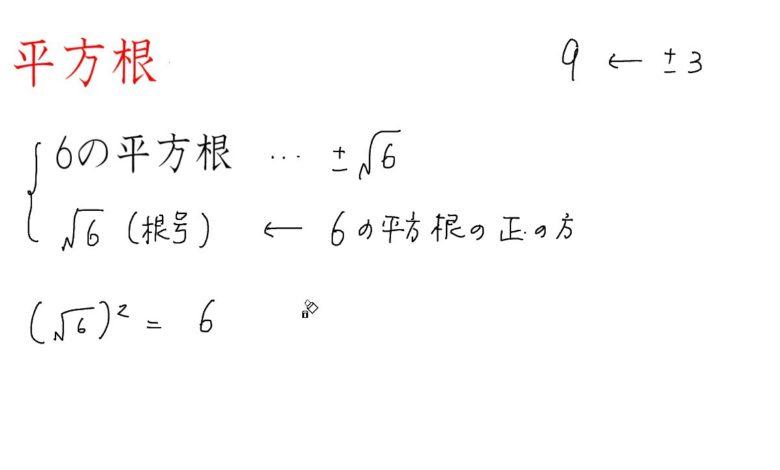 【中3数学 03-4】平方根と√