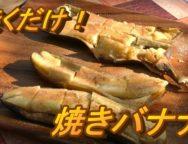 超簡単BBQスイーツ!「焼きバナナ」中身はとろとろ シナモンシュガーで召し上がれ