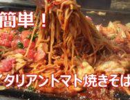 【超簡単】BBQで作る「イタリアントマト焼きそば」バーベキューレシピ