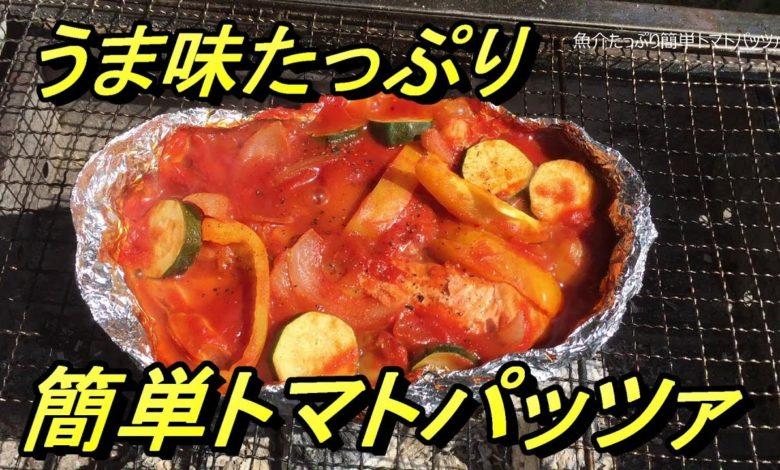BBQレシピ「包んで焼くだけ!魚介たっぷり簡単トマトパッツァ」