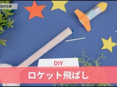 【DIY】 お家にある材料で簡単工作♪「ロケット飛ばし」の作り方