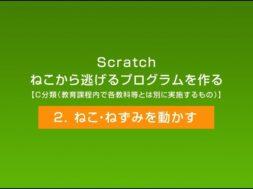 Scratch ねこから逃げるプログラムを作る②「ねこ・ねずみを動かす」