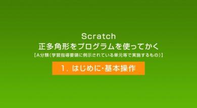 Scratch 正多角形をプログラムを使ってかく「はじめに・基本操作」