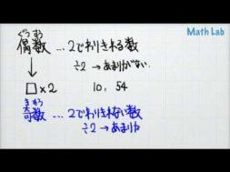 小学校5年 算数 偶数と奇数