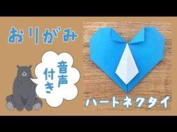 折り紙で「ハートネクタイ」の折り方